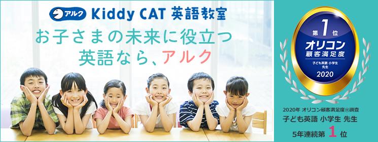 kiddy cat 英語教室