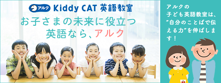 Kiddy CAT英語教室