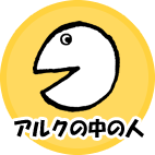 f:id:alc_nakosan:20160721172805p:plain