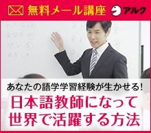 NAFL日本語教師養成講座