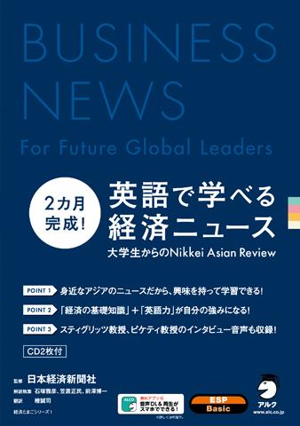 2カ月完成!英語で学べる経済ニュース