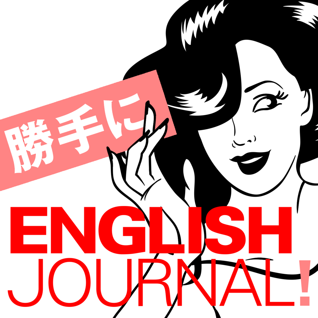 勝手に『ENGLISH JOURNAL』
