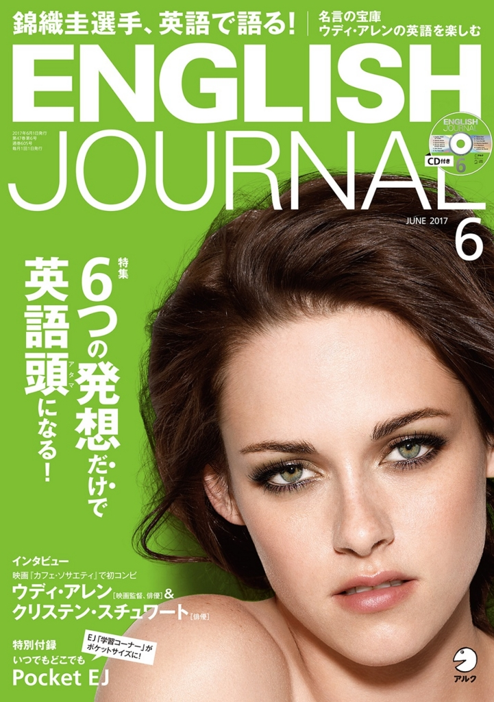 ENGLISH JOURNAL 6月号