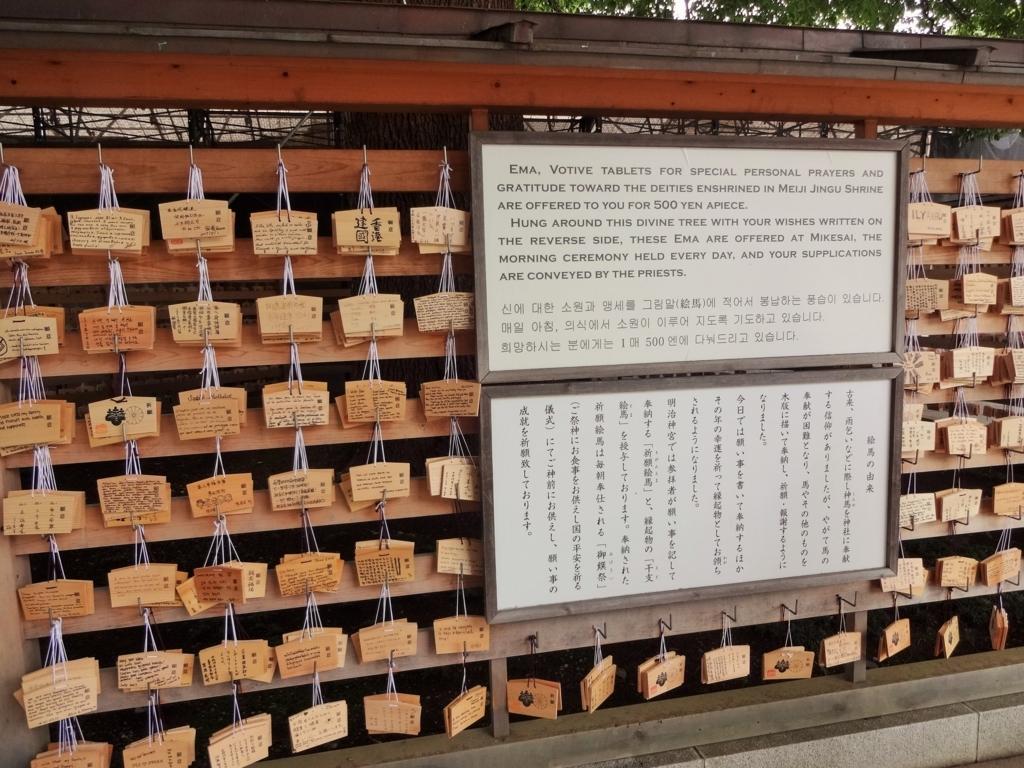 英語初心者にもできる英語で東京観光案内 ~明治神宮編~