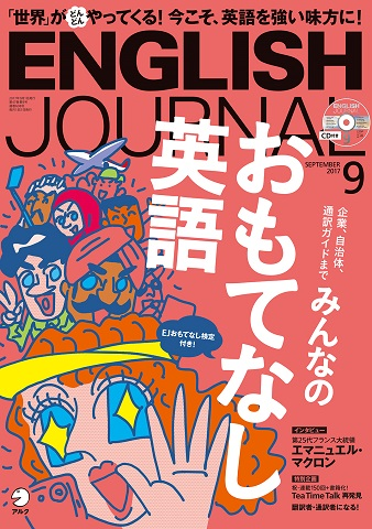 ENGLISH JOURNAL 2017年9月号