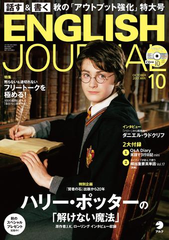 ENGLISH JOURNAL 2017年10月号