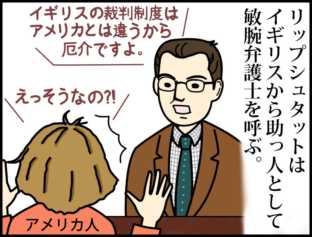 映画『否定と肯定』のあらすじを4コマ漫画で2