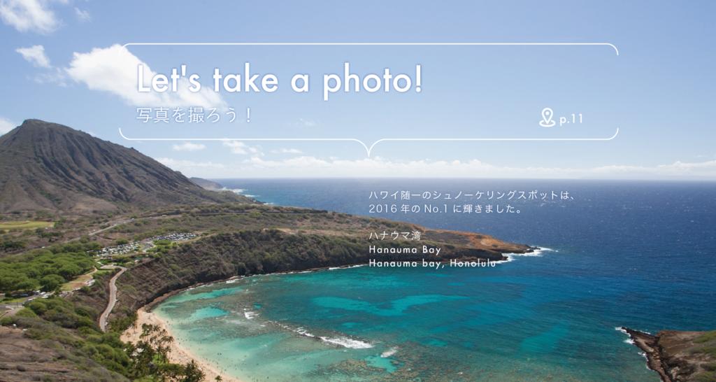 『英語でハワイ Awesome Hawaii』お役立ちページ