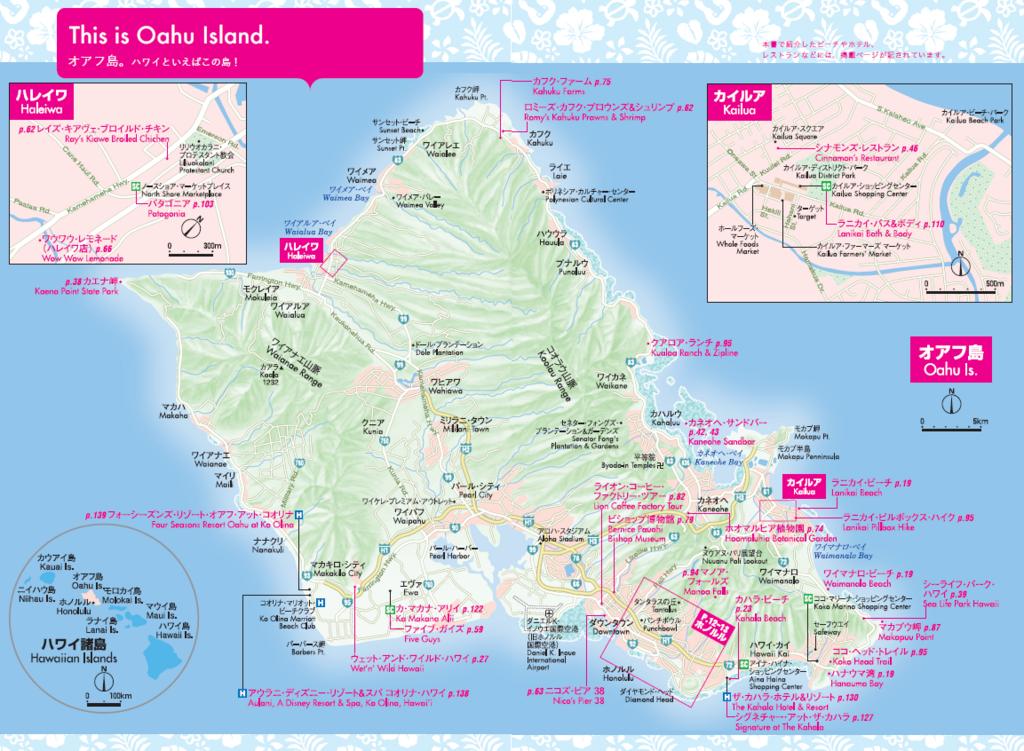 『英語でハワイ Awesome Hawaii』の地図
