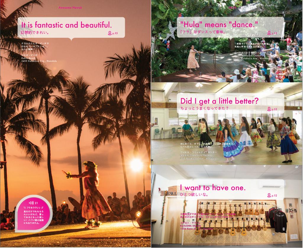 『英語でハワイ Awesome Hawaii』のアクティビティのページ