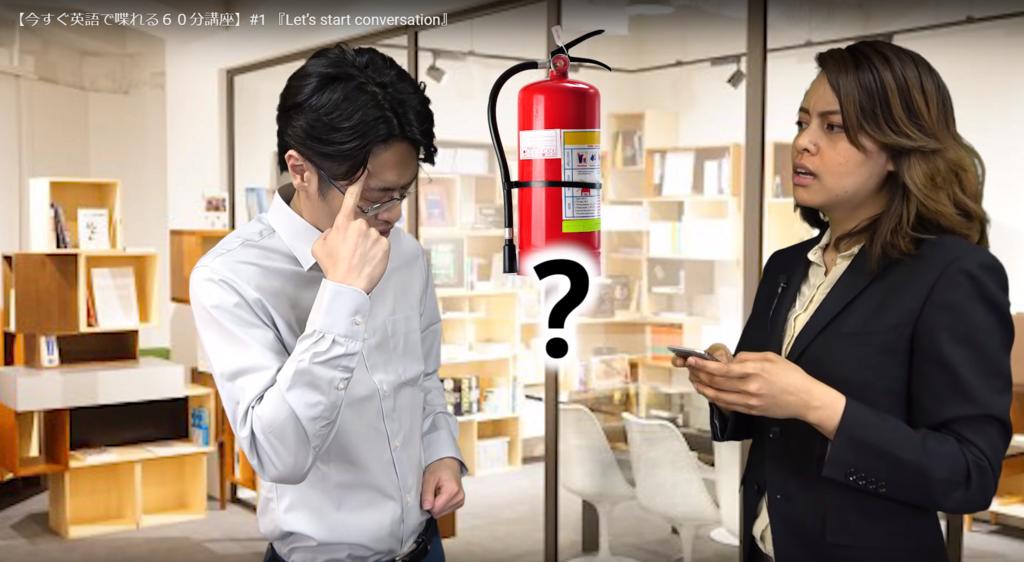 イングリッシュブートキャンプの動画「消火器」を英語で?