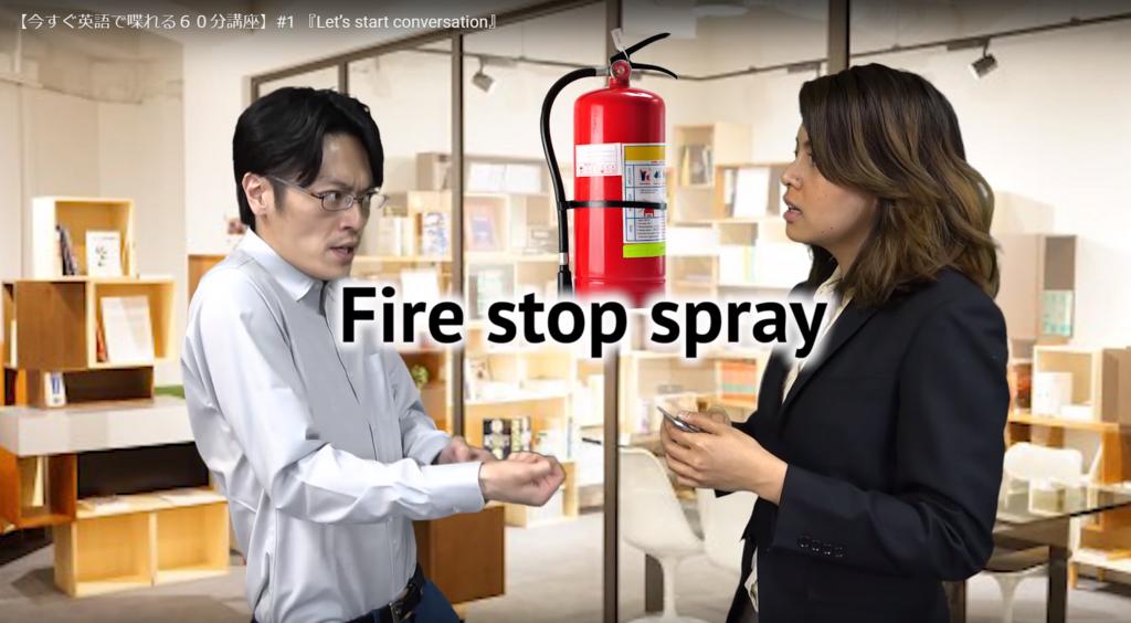 「消火器」を英語でいうとFire stop spray?