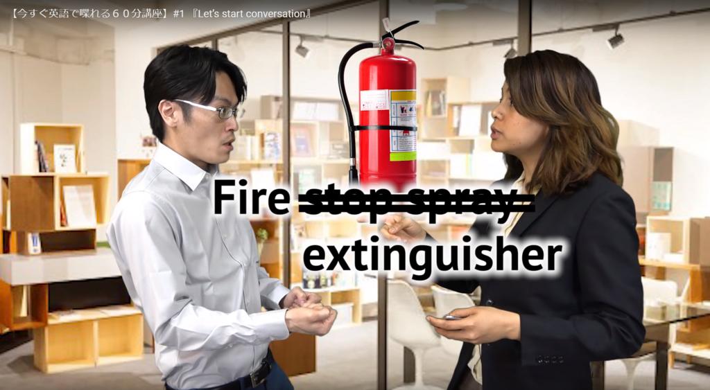 「消火器」を英語でいうとFire extinguisher!