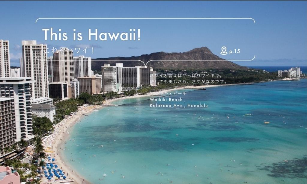 『英語でハワイ Awesome Hawaii』ハワイのビーチで使える英会話表現25