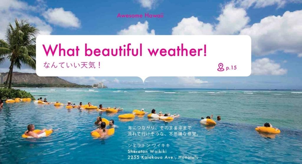 『英語でハワイ Awesome Hawaii』プールで使える英語表現