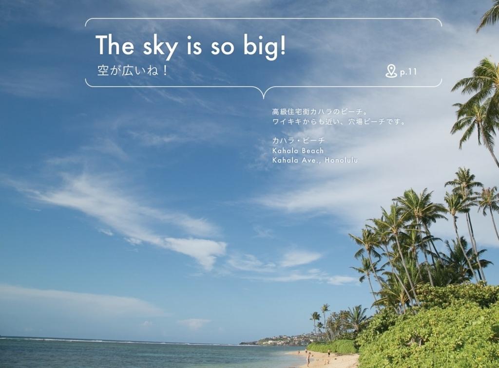 『英語でハワイ Awesome Hawaii』ビーチで話しかける英語