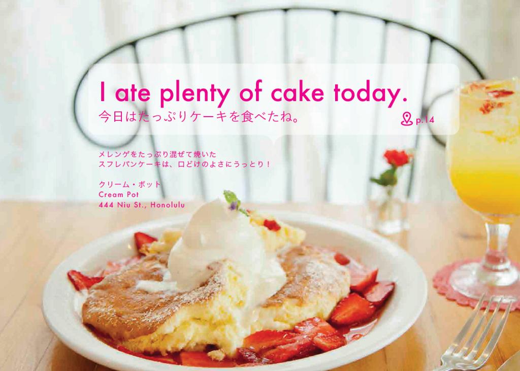 ハワイのレストランやカフェで使える英会話表現25