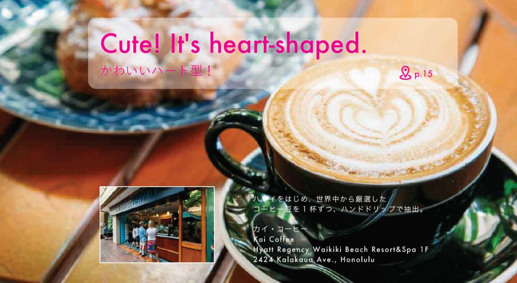 ハワイのコーヒーショップで使える英語表現