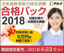 日本語教育能力検定試験合格パック2018