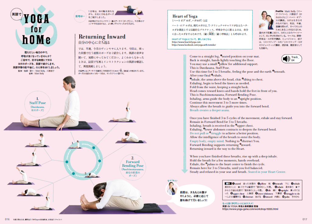 「英語でYOGA for hOMe」