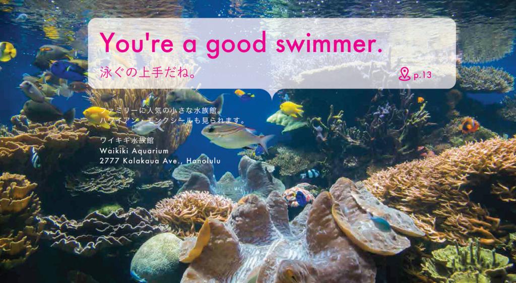 ハワイの水族館や動物園で使える英語表現