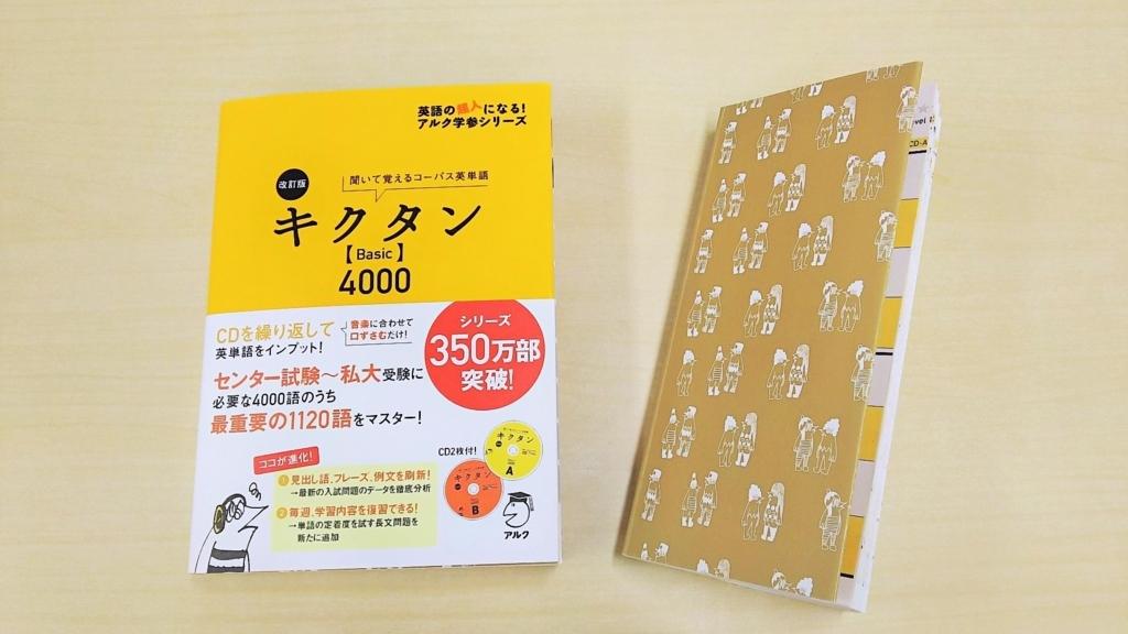 ロンブー淳さん風英単語帳「キクタン」の作り方紹介