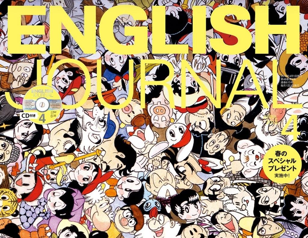 『ENGLISH JOURNAL』2018年4月号の内容紹介