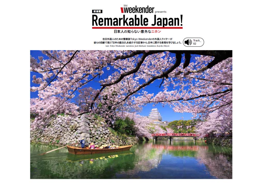 新連載「Remarkable Japan! 日本人が知らない意外なニホン」