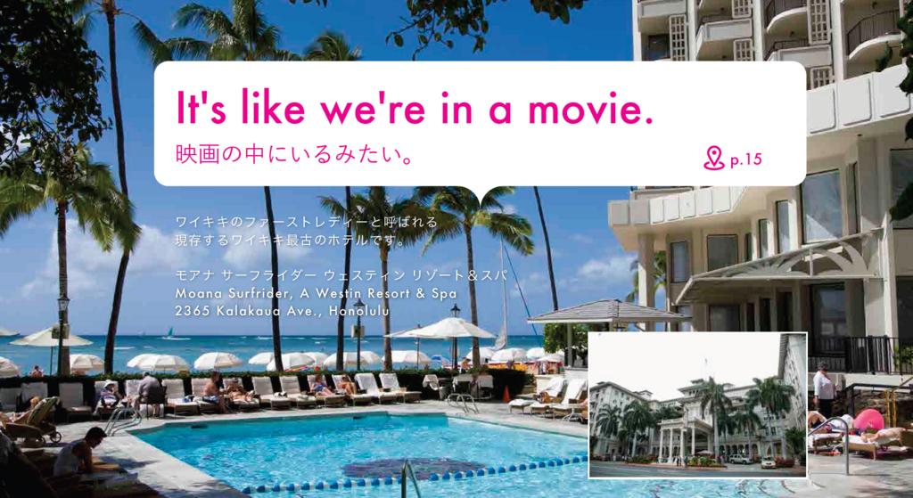 ホテルのすばらしさをつぶやく英語表現
