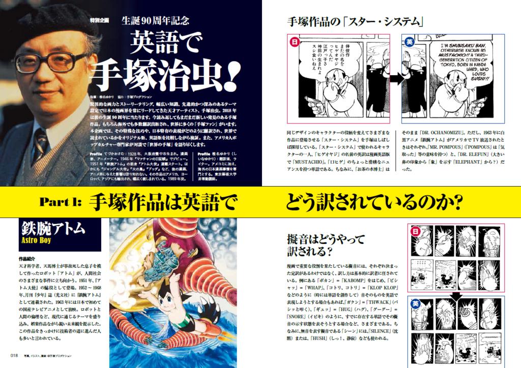ENGLISH JOURNAL2018年4月号の特集は英語で手塚治虫