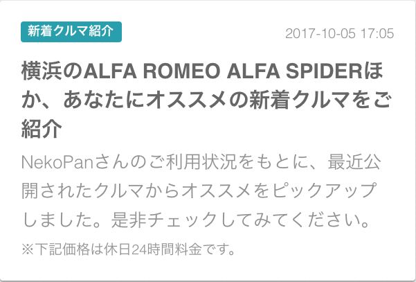 f:id:alfaspider115:20171008235030p:plain