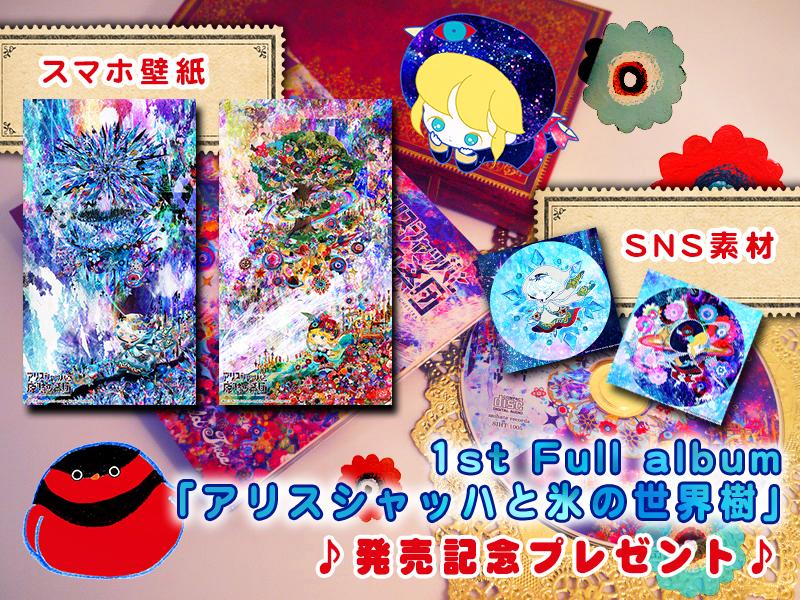 f:id:alice-orchestra:20170921005557j:plain