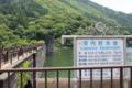 河内貯水池 案内板と堰堤