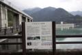 小河内貯水池の説明