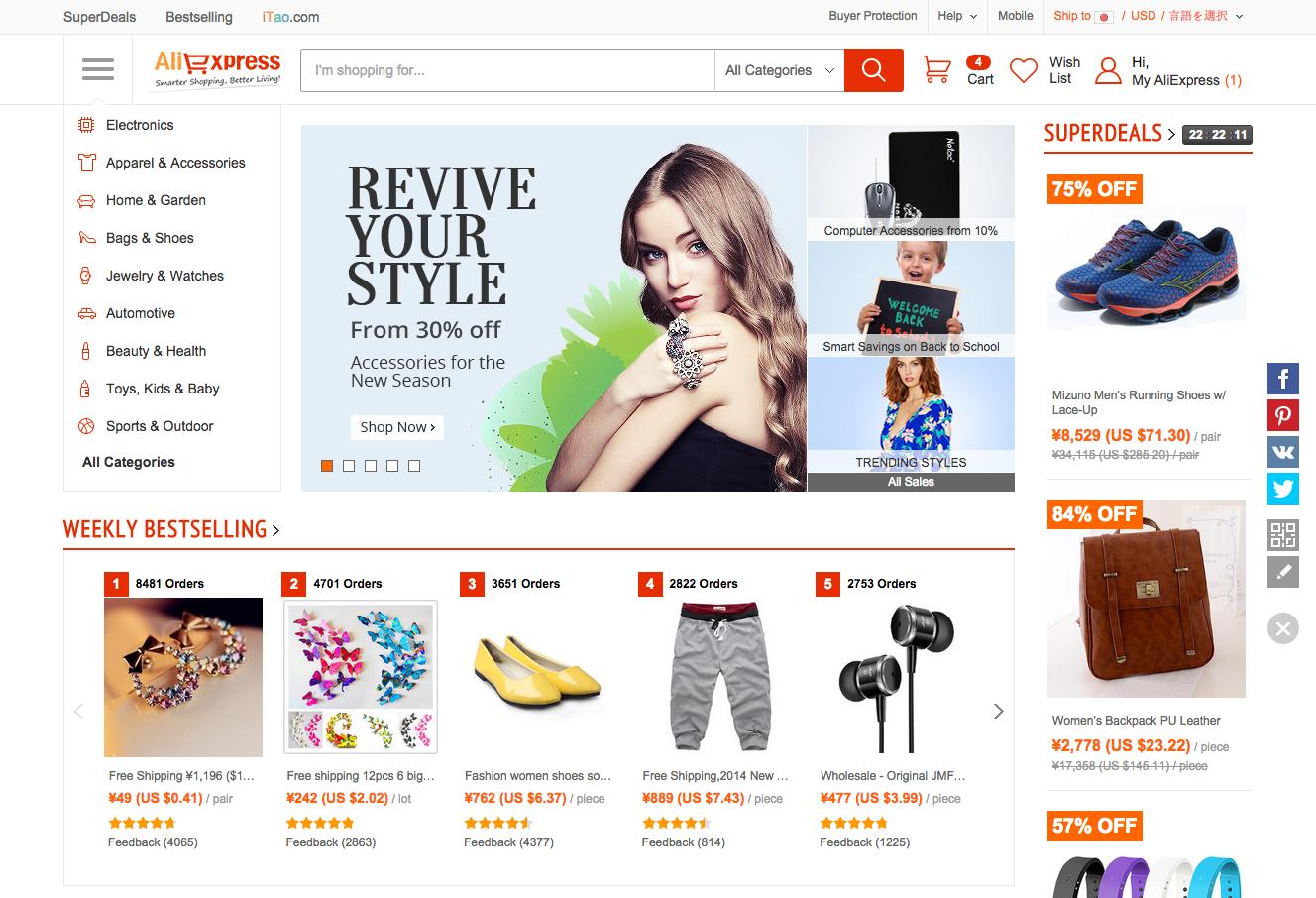 激安!中国の巨大ネット通販サイト「AliExpress」は掘り出しモノ ...