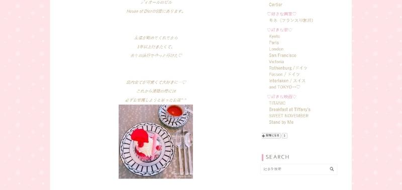 はてなブログ(PC③)