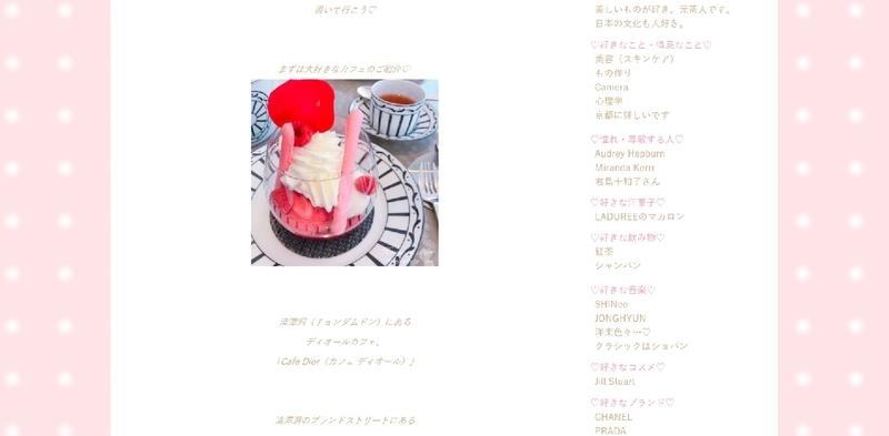 はてなブログ(PC②)