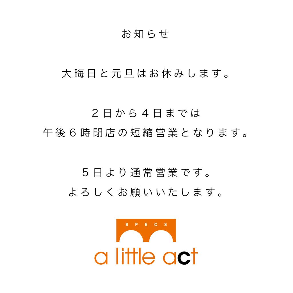 f:id:alittleact:20181230165328j:plain