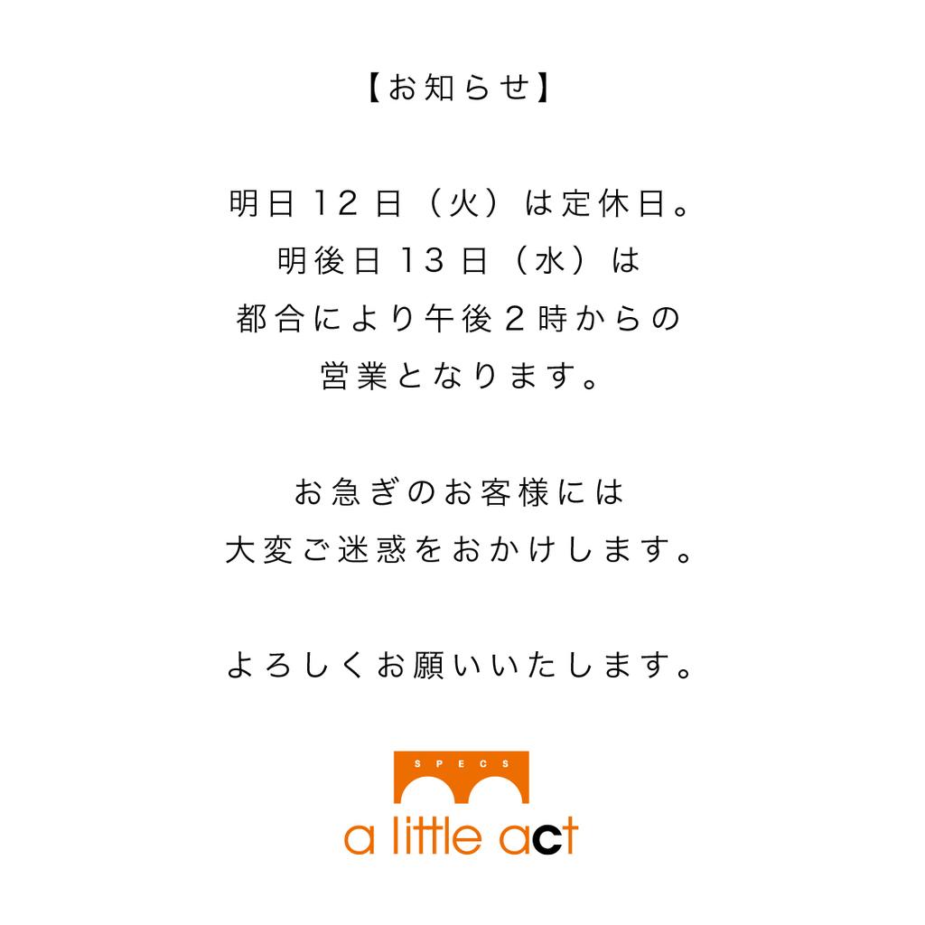 f:id:alittleact:20190211195727j:plain