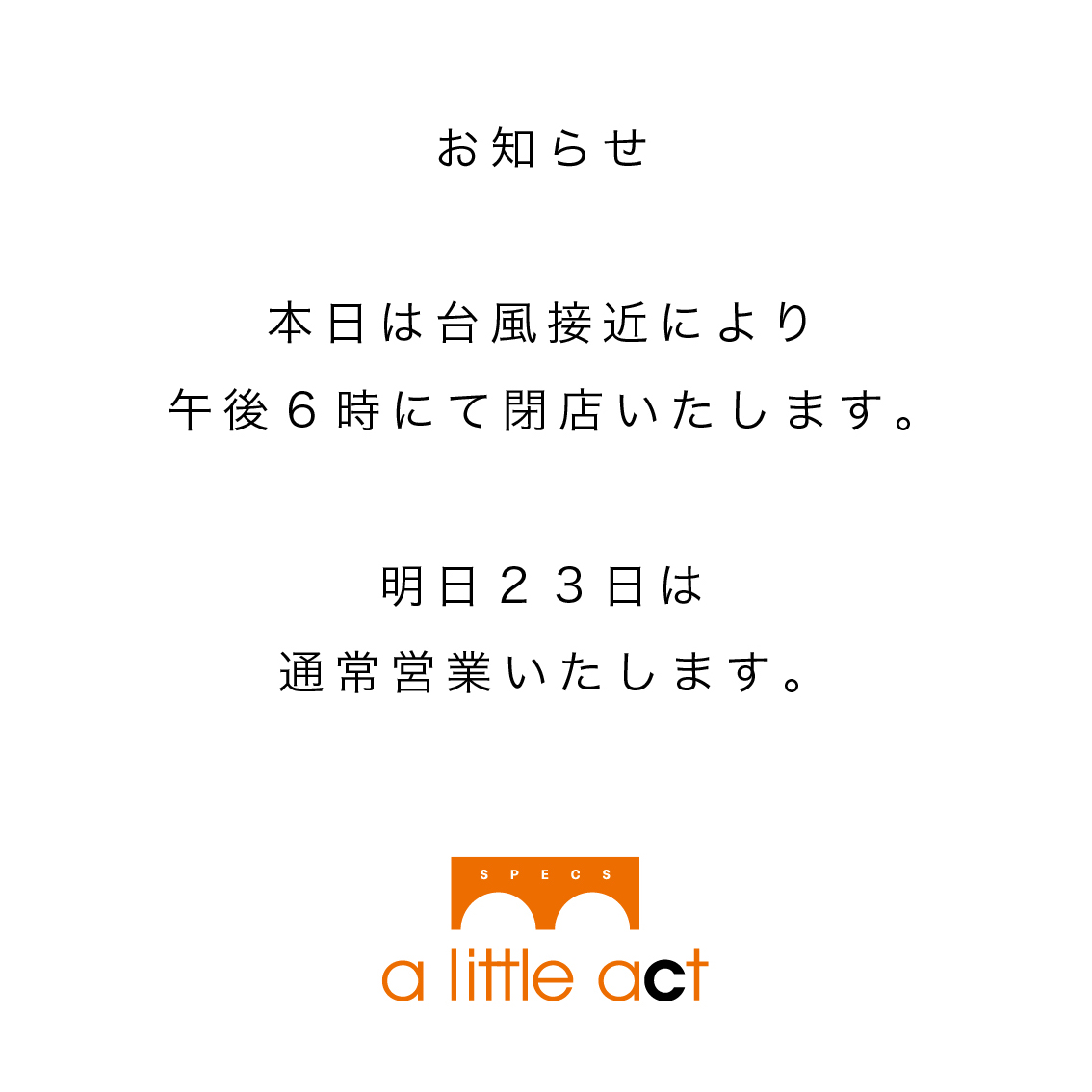 f:id:alittleact:20190922174912j:plain