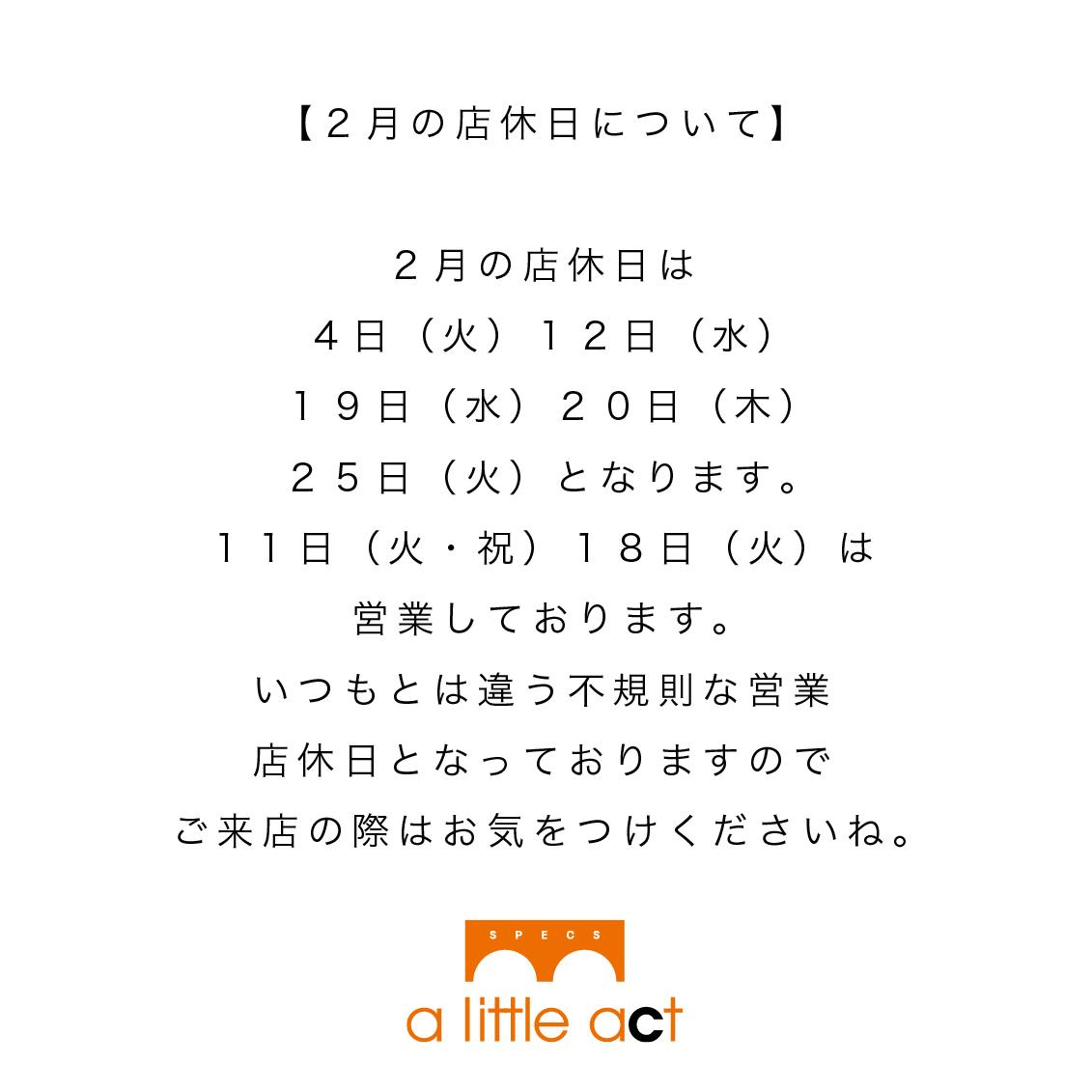 f:id:alittleact:20200201202059j:plain