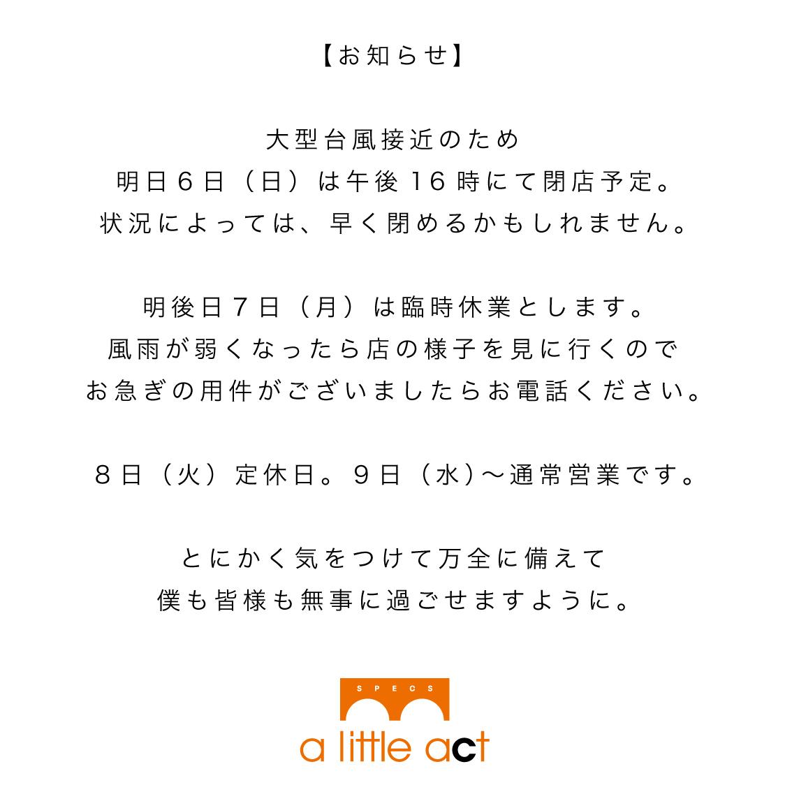 f:id:alittleact:20200905190440j:plain