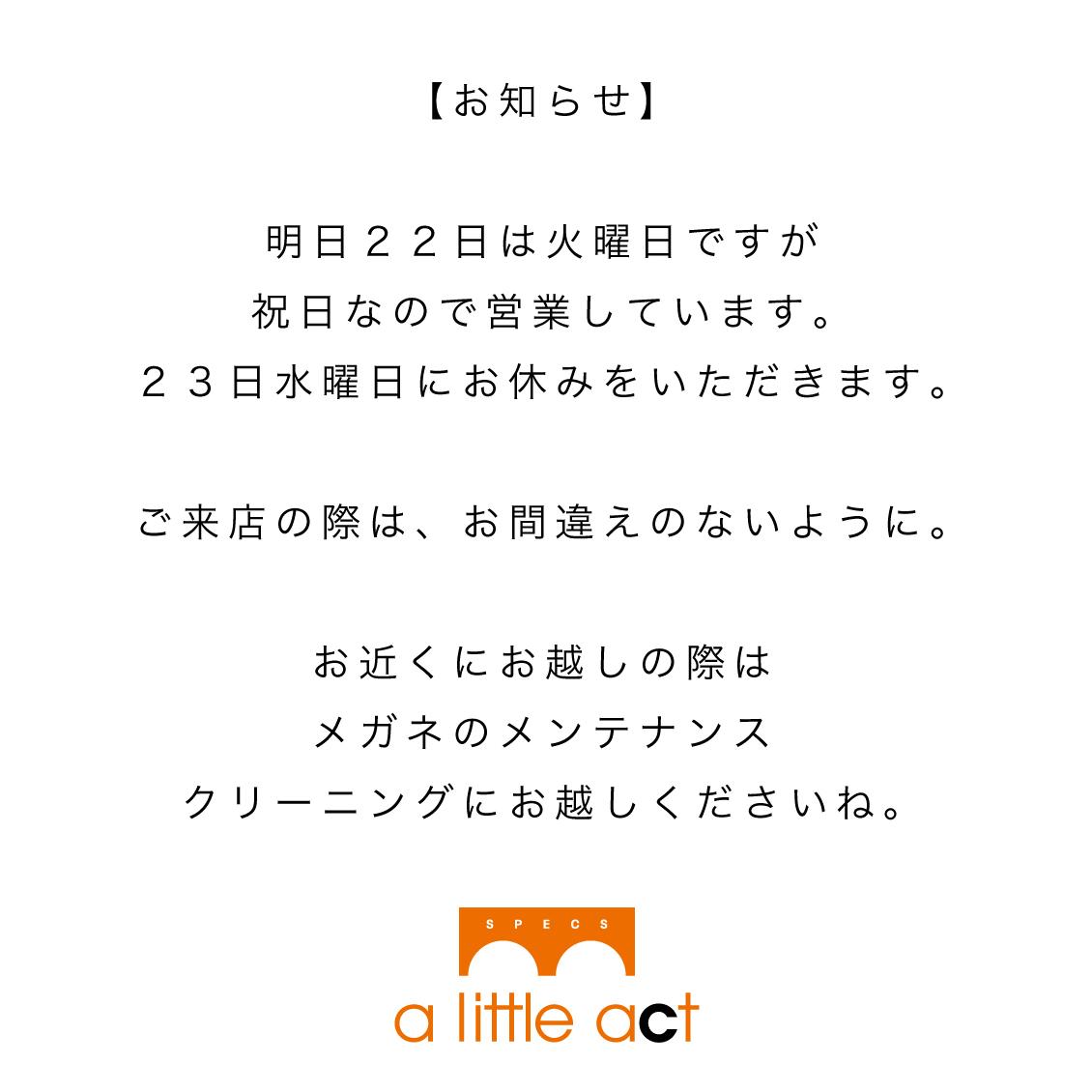f:id:alittleact:20200921185849j:plain