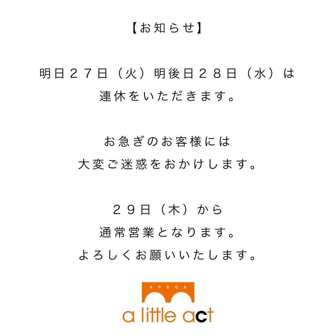f:id:alittleact:20201026174109j:plain