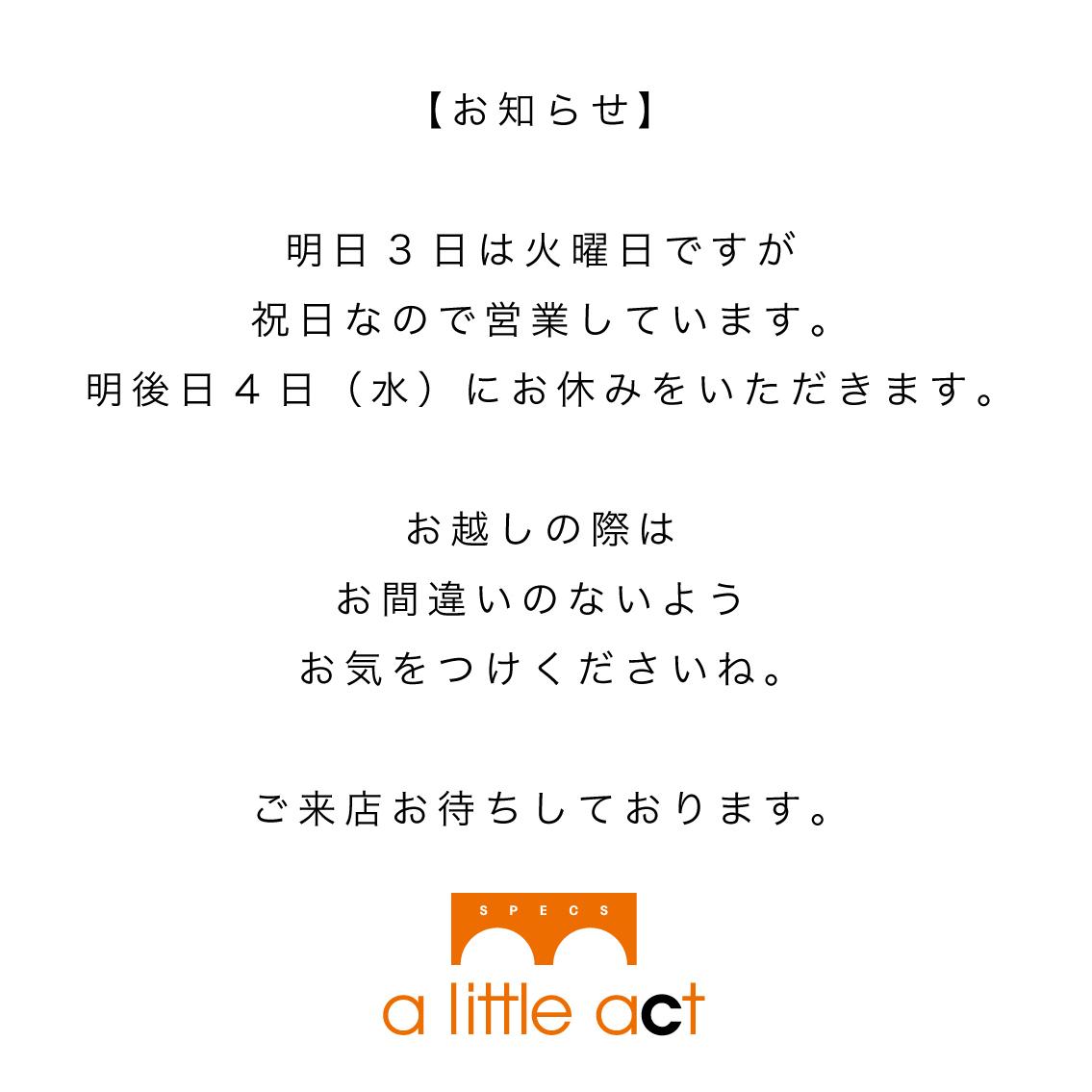 f:id:alittleact:20201102190603j:plain