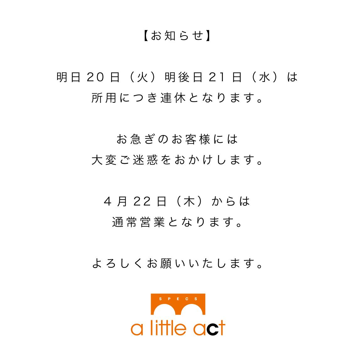 f:id:alittleact:20210419140004j:plain