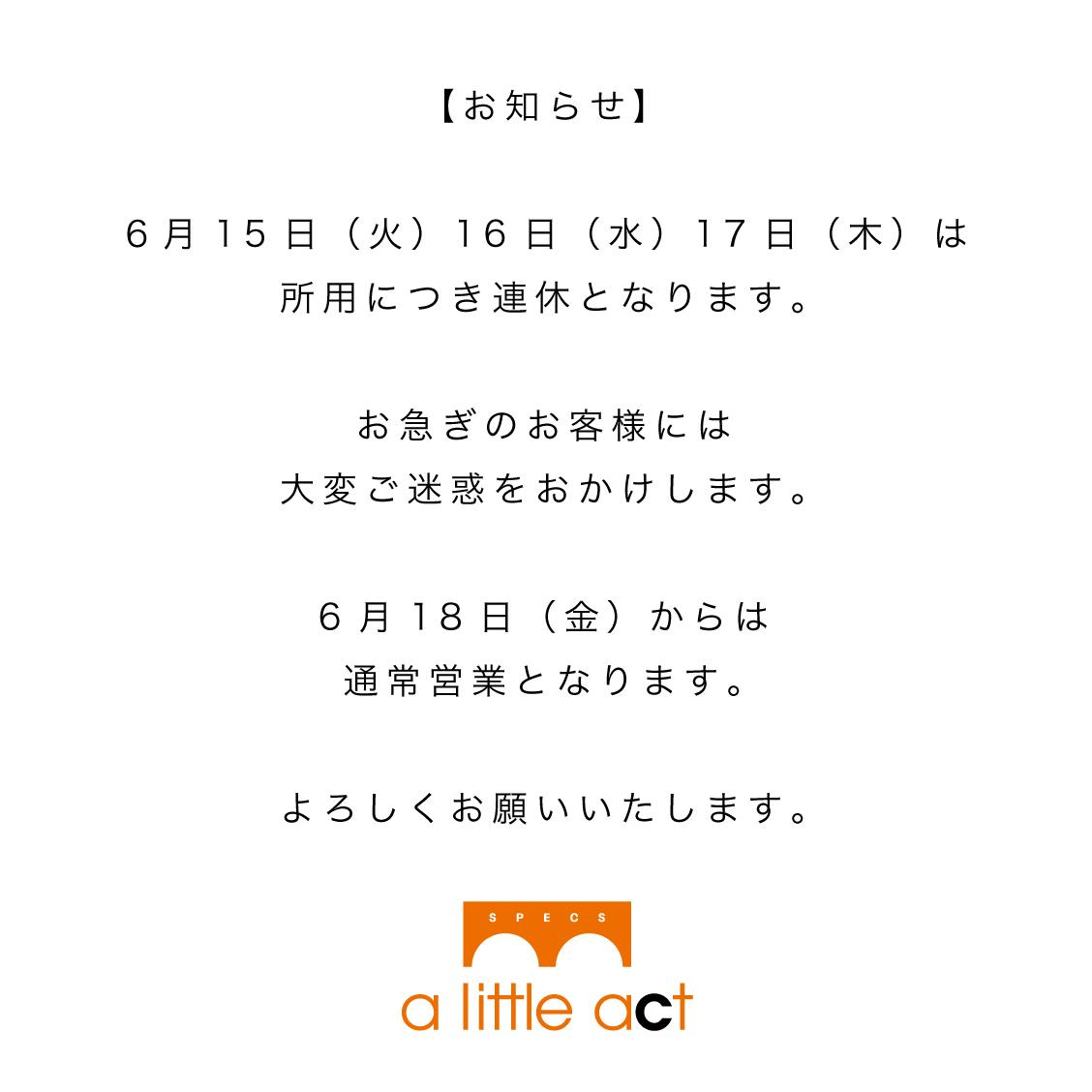 f:id:alittleact:20210614161225j:plain
