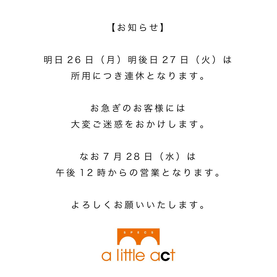 f:id:alittleact:20210725172938j:plain