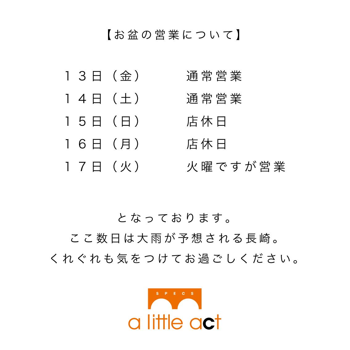 f:id:alittleact:20210813143514j:plain