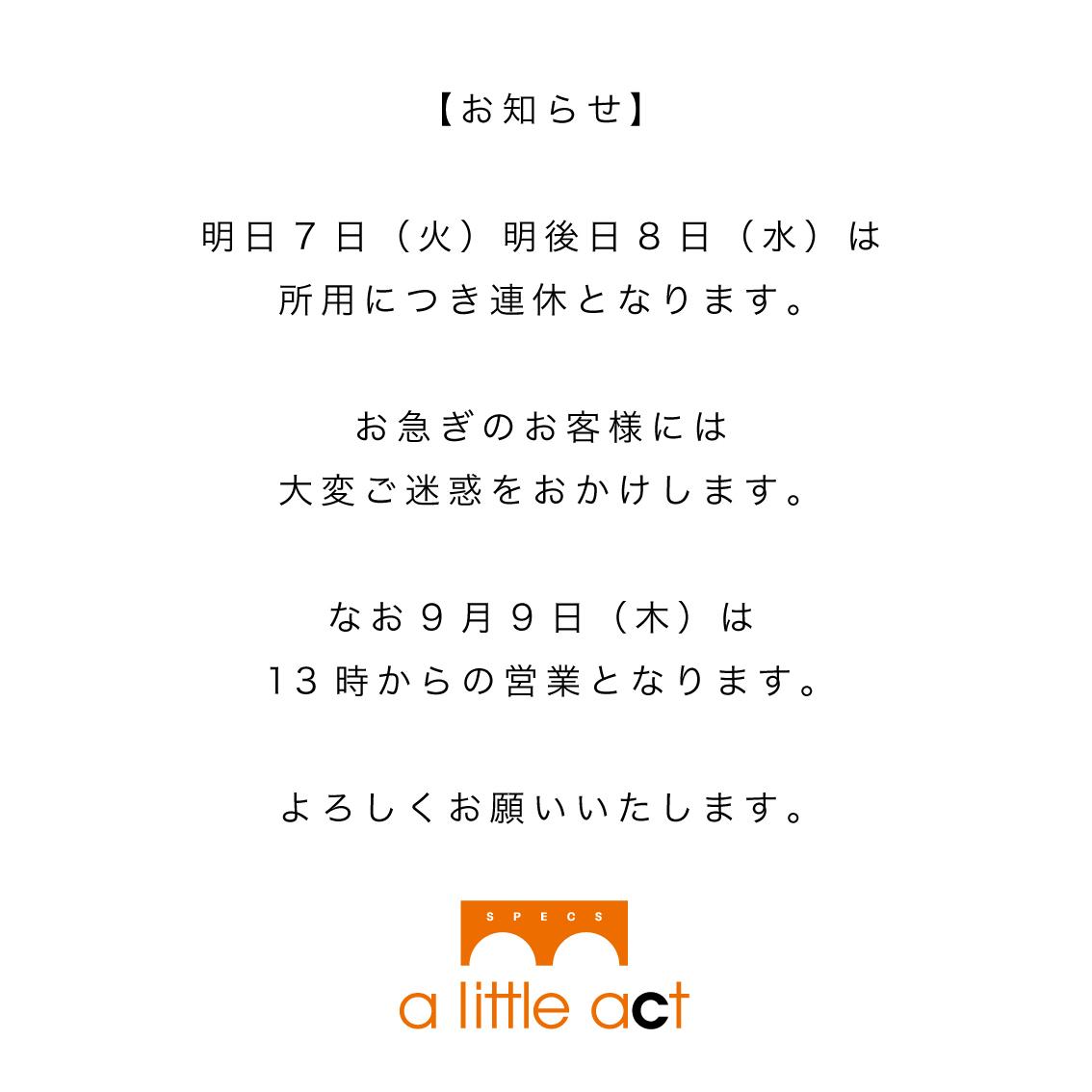 f:id:alittleact:20210906161943j:plain